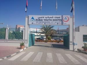 البوابة الرئيسية لبيت شباب دبي